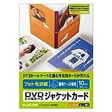 ELECOM DVDトールケースカード(光沢)/10枚入り EDT-KDVDT1