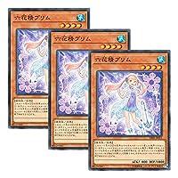【 3枚セット 】遊戯王 日本語版 DBSS-JP015 Primula the Rikka Fairy 六花精プリム (ノーマル)