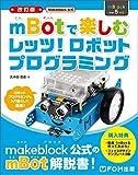 lt 改訂版 gt Makeblock公式 mBotで楽しむ レッツ ロボットプログラミング