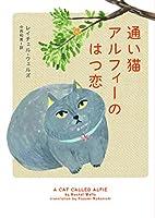 通い猫アルフィーのはつ恋 (ハーパーBOOKS)