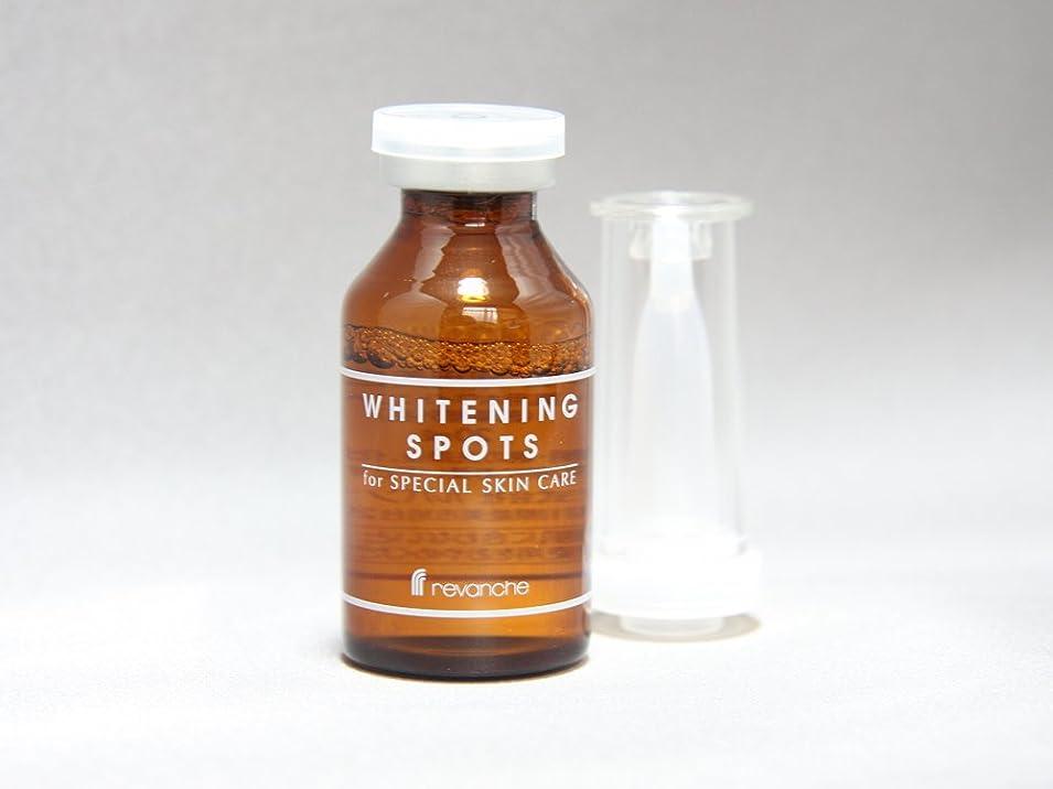 家庭教師立証するスケッチルバンシュ 薬用美白スポッツ 20ml