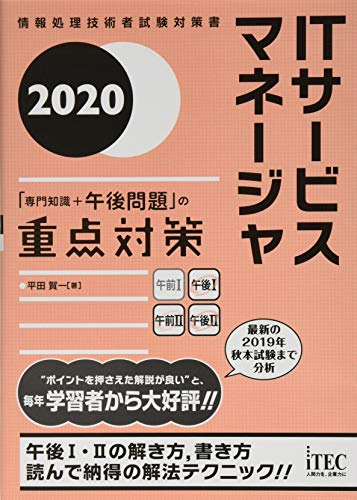 2020 ITサービスマネージャ 「専門知識+午後問題」の重点対策 (重点対策シリーズ)