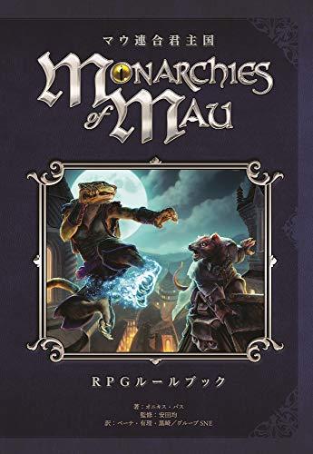 マウ連合君主国 RPGルールブック (パグマイア)