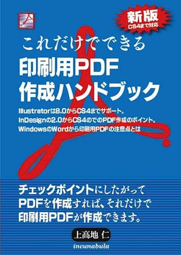 中庭捕虜お肉新版?これだけでできる印刷用PDF作成ハンドブック