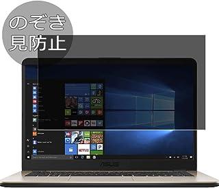 VacFun Anti Espia Protector de Pantalla Compatible con ASUS VivoBook 15 F505 (X505) Series F505ZA X505ZA X505BA X505Z X505BP X505B 15.6