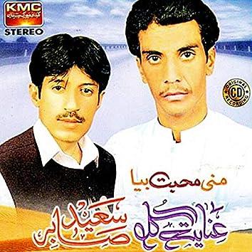 Saeed Sabir And Anayat Gul Mini Mohabat Baya Vol 2