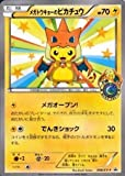 Pokemon Card Japanese - Mega Tokyo's Pikachu 098/XY-P - Promo