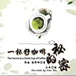 一杯好咖啡的秘密 - 一杯好咖啡的秘密 [The Secret to a Good Cup of Coffee] audiobook cover art