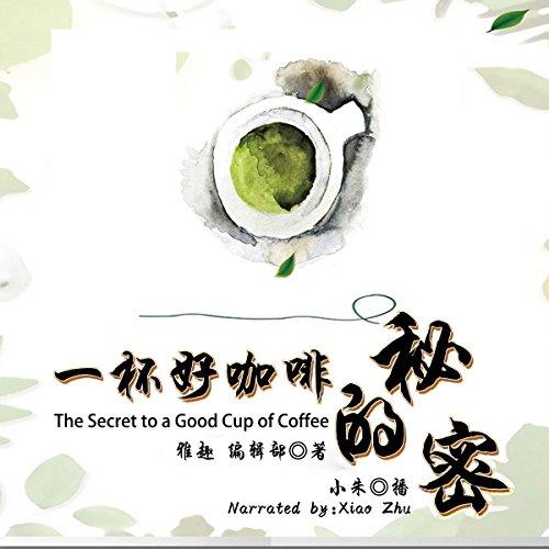 一杯好咖啡的秘密 - 一杯好咖啡的秘密 [The Secret to a Good Cup of Coffee] audiobook cover art