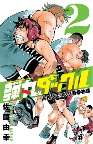 弾丸タックル 2―高校レスリング青春物語 (少年チャンピオン・コミックス)