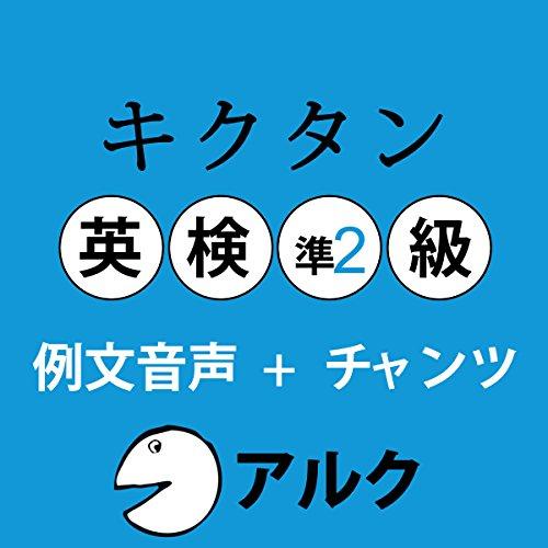 キクタン英検準2級 例文+チャンツ音声 (アルク) Titelbild