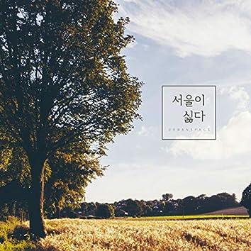 I hate SEOUL