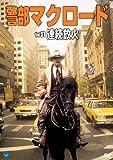警部マクロード Vol.31「連続放火」[DVD]