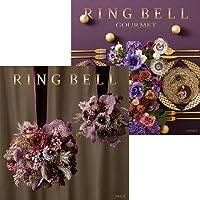 CONCENT リンベル RING BELL ブライダル用 カタログギフト シリウス&ビーナス