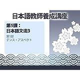 第5課 日本語文法3 第1部 テンス・アスペクト