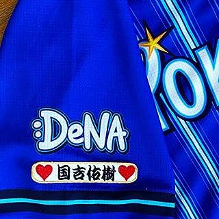 横浜 DeNAベイスターズ 刺繍 ワッペン 国吉 佑樹 ネーム 袖 応援