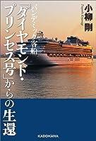 パンデミック客船 「ダイヤモンド・プリンセス号」からの生還