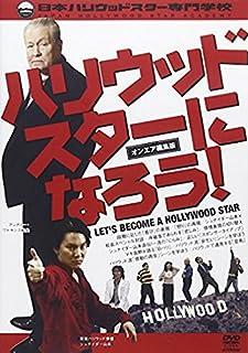 『ハリウッドスターになろう! -オンエア編集版-』 [DVD]