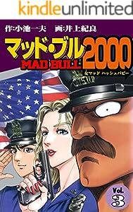 マッド★ブル2000 3巻 表紙画像