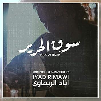 Souq Al Harir (feat. Rania Al Bassam)