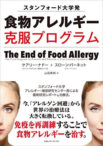 スタンフォード大学発 食物アレルギー克服プログラム