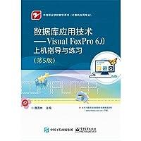 数据库应用技术——Visual FoxPro 6.0上机指导与练习(第5版)