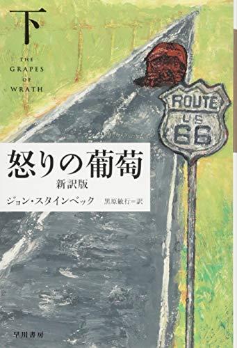 怒りの葡萄〔新訳版〕(下) (ハヤカワepi文庫)の詳細を見る