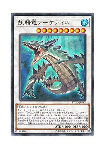 遊戯王 日本語版 ETCO-JP043 Ravenous Crocodragon Archethys 飢鰐竜アーケティス (ノーマル)