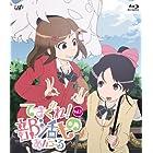 てさぐれ! 部活もの あんこーる Vol.1 [Blu-ray]