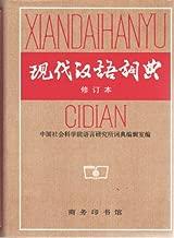 Xiandai Hanyu Cidian (Chinese Edition)