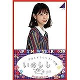乃木坂46 2019年度 福袋限定 手書き年賀状ポストカード 西野七瀬