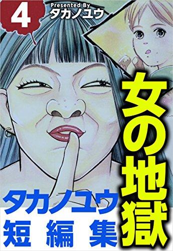 女の地獄~タカノユウ 短編集~ 4巻 タカノユウ短編集