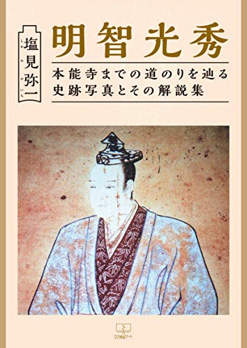 Mitsuhide Akechi Historic site photos and explanations on the way to Honnoji Temple (Japanese Edition)