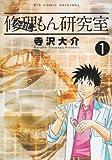 修理もん研究室 (1) (ビッグコミックス)