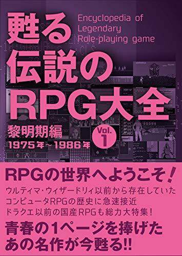 甦る 伝説のRPG大全 Vol.1