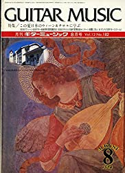 ギターミュージック 1984年8月号