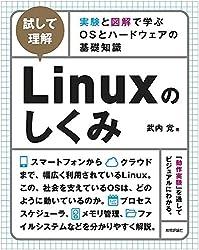試して理解Linuxのしくみ : 実験と図解で学ぶOSとハードウェアの基礎知識