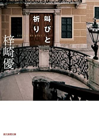 叫びと祈り (創元推理文庫)