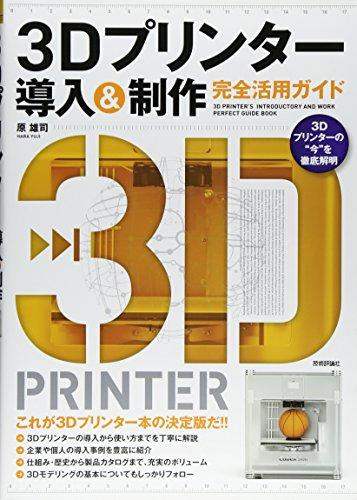 3Dプリンター導入&制作 完全活用ガイド