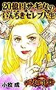 20億円サギ女のいんちきセレブ人生/ザ・女の事件Vol.1