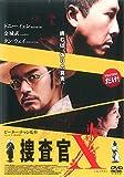 捜査官X [レンタル落ち] image