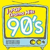 【90 039 s J-Pop Drama Hits】~ドラマで振り返るあの頃~