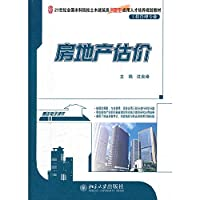 The National Undergraduate College of Civil Engineering and Architecture class innovative application personnel training planning materials of the 21st century: Real Estate Appraisers (Project Management Professional)(Chinese Edition)