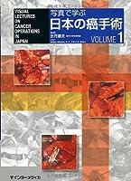 写真で学ぶ日本の癌手術 VOLUME1