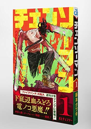 チェンソーマン1(ジャンプコミックス)