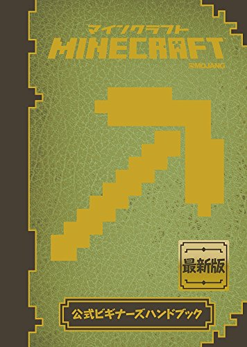 Minecraft(マインクラフト)公式ビギナーズハンドブック