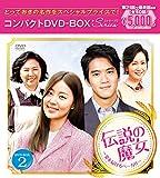 伝説の魔女~愛を届けるベーカリー コンパクトDVD-BOX2[DVD]