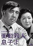 木下惠介生誕100年 衝動殺人 息子よ[DVD]