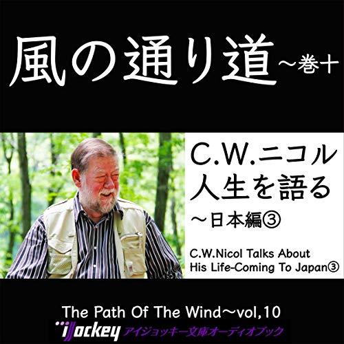『風の通り道 Vol.10 日本編3』のカバーアート