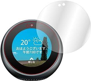 ASDEC アスデック Echo Spot フィルム エコースポット ノングレアフィルム3 ・防指紋 指紋防止・気泡消失・映り込み防止 反射防止・キズ防止・アンチグレア・日本製 NGB-ECS01 (Echo Spot/マットフィルム)